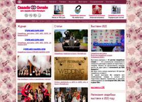 svadba-online.ru