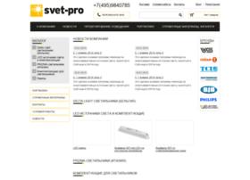 svet-pro.com