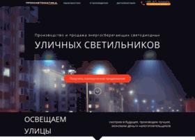 svetilniki.pa.ua