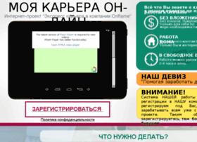 svetlanapostelnyak.on-career.ru