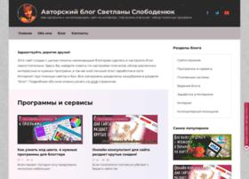 svetlanaslobodeniuk.com