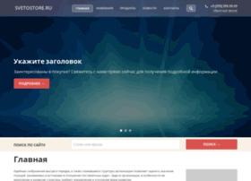 svetostore.ru