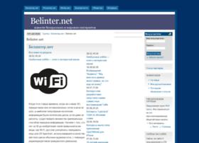 svidritsky.belinter.net