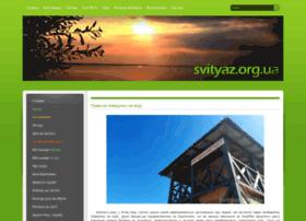 svityaz.org.ua