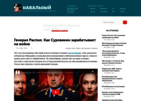 svoboda.navalny.ru