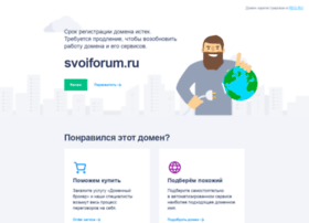 svoiforum.ru