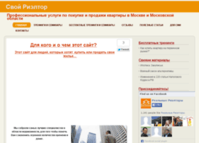 svoirealtor.ru