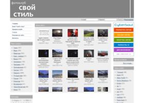 svstylekbr.ru