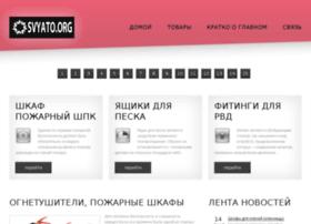 svyato.org