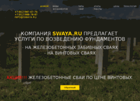 swaya.ru