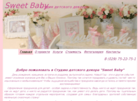 sweetbaby.by