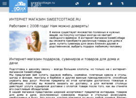 sweetcottage.ru
