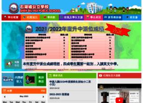 swhps.edu.hk