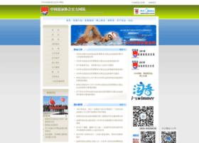 swimming.org.cn