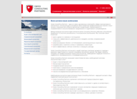 swissconsultingpartners.ru