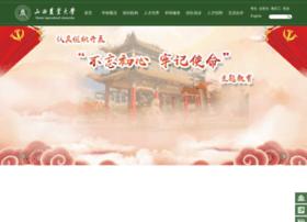 sxau.edu.cn