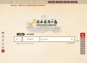 sxlib.org.cn