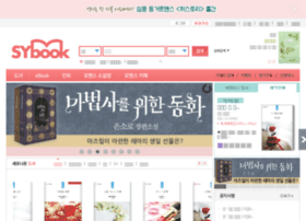 sybook.co.kr