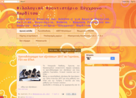 sygxrono-karditsa.blogspot.gr