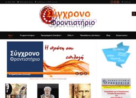 sygxrono.edu.gr