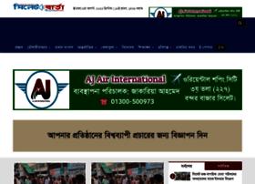 sylhetbarta.com