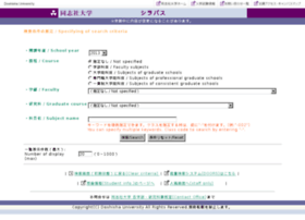 syllabus.doshisha.ac.jp