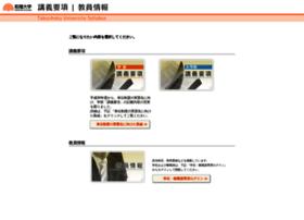syllabus.takushoku-u.ac.jp