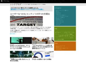 sync-blog.jp