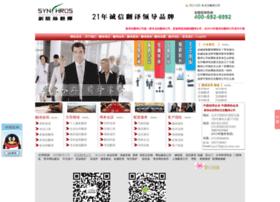 synchros.com.cn