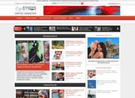 synews.ru
