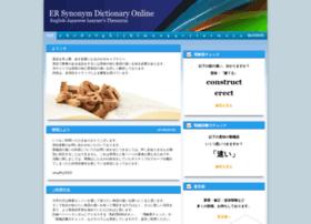 synonym.englishresearch.jp