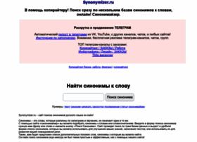 synonymizer.ru