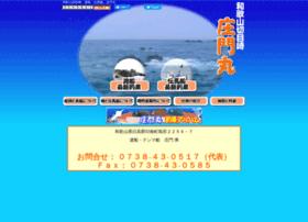syoumonmaru.com