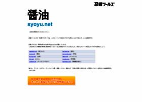 syoyu.net