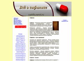 syphilis.narod.ru