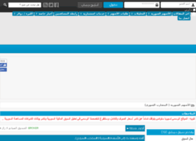 syria-stocks.com