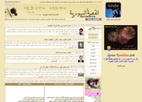 syrianstory.com