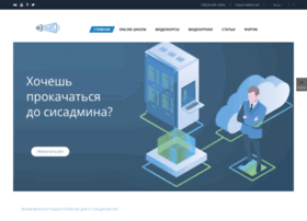 sys-team-admin.ru