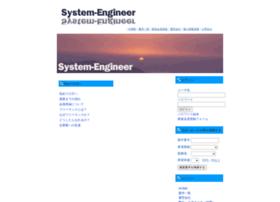 system-engineer.jp