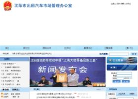 sytaxi.com.cn