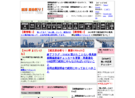 syukatu.iaigiri.com