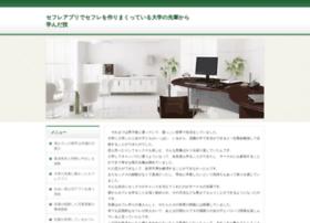 syunzai.com