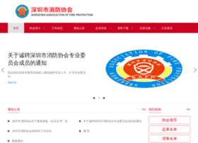 sz119.org.cn
