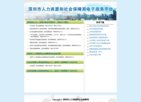 sz12333.gov.cn