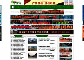 sz168.net.cn