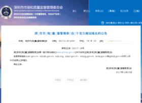 szaic.gov.cn