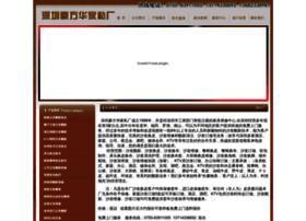 szhfhao.com