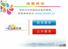 szwen.gov.cn