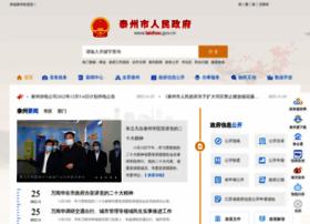 szxx.taizhou.gov.cn