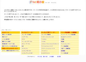 t-ara.1st.gr.jp